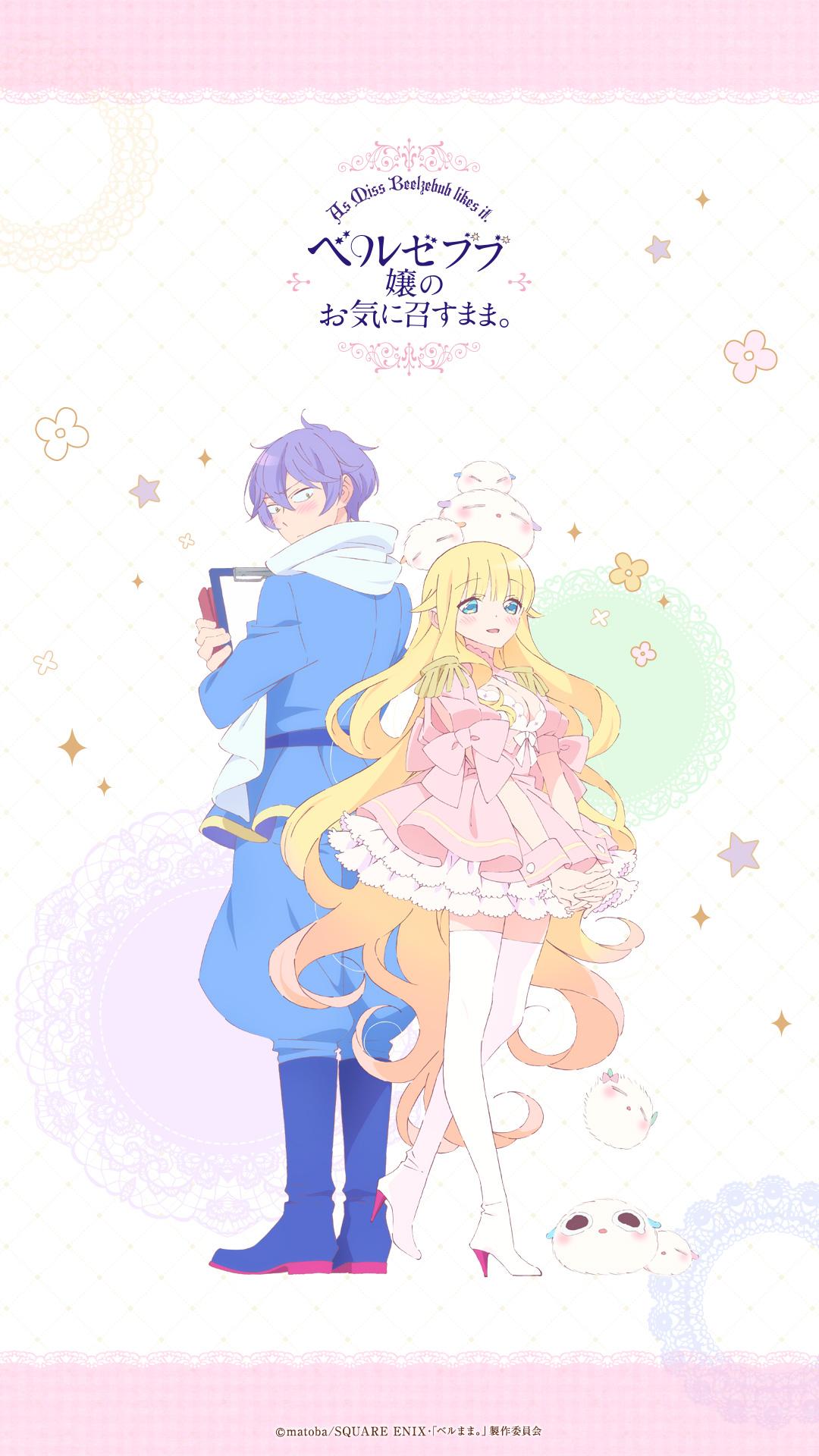 Specal Tvアニメ ベルゼブブ嬢のお気に召すまま 公式サイト